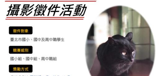 臺北市。108學年度「動物福利及保育」攝影徵件活動