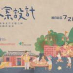 臺北市客家文化主題公園教案設計徵件競賽