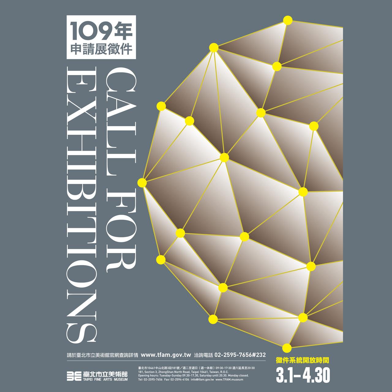 臺北市立美術館。109年申請展線上徵件