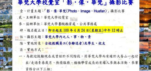 華梵大學校覺室「影.像.華梵」攝影比賽