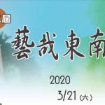 2020第二屆「藝哉東南」寫生比賽
