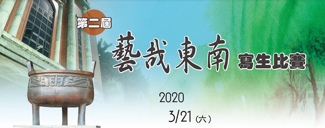 藝哉東南2020寫生比賽辦法