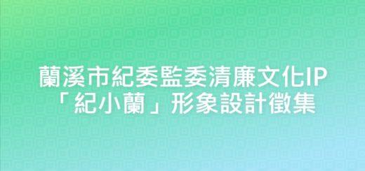 蘭溪市紀委監委清廉文化IP「紀小蘭」形象設計徵集