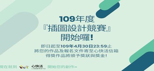 衛生福利部「心快活」心理健康學習平台。109年度「插圖設計競賽」活動
