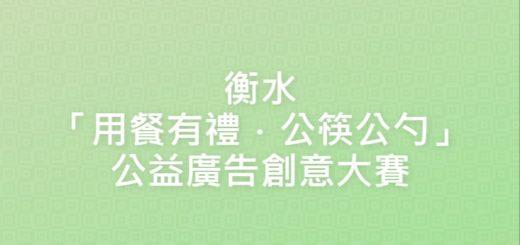 衡水「用餐有禮.公筷公勺」公益廣告創意大賽