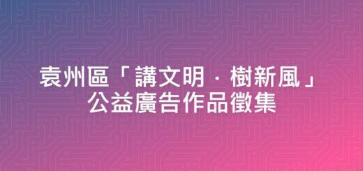 袁州區「講文明.樹新風」公益廣告作品徵集
