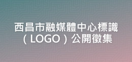 西昌市融媒體中心標識(LOGO)公開徵集