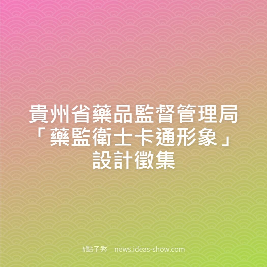 貴州省藥品監督管理局「藥監衛士卡通形象」設計徵集
