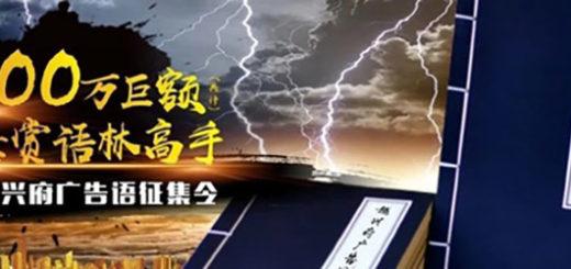 越興府「懸賞語林高手」廣告語徵集