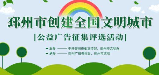 邳州創建全國文明城市公益廣告徵集