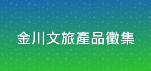 金川文旅產品徵集