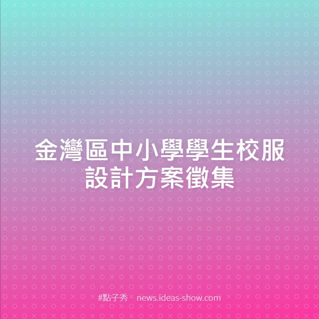 金灣區中小學學生校服設計方案徵集