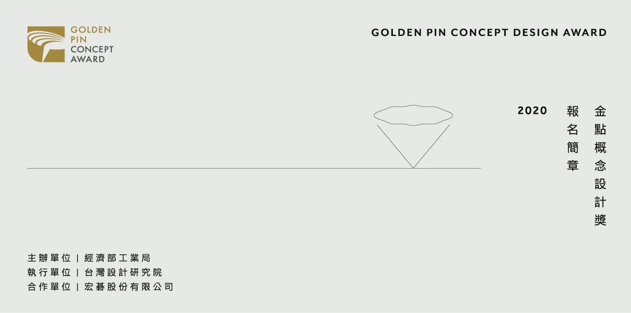 金點概念設計獎