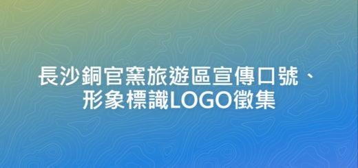 長沙銅官窯旅遊區宣傳口號、形象標識LOGO徵集