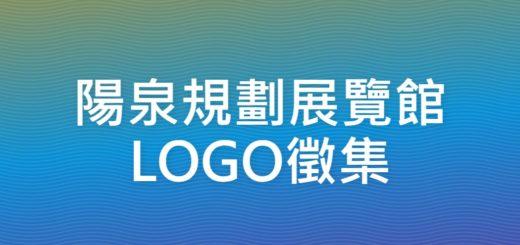 陽泉規劃展覽館LOGO徵集