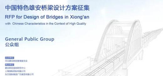 雄安啟動區10座橋樑設計方案公開徵集