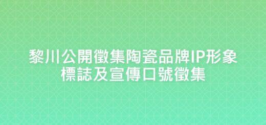 黎川公開徵集陶瓷品牌IP形象標誌及宣傳口號徵集