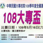 108學年度中華民國大專校院運動舞蹈錦標賽