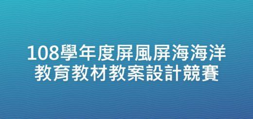 108學年度屏風屏海海洋教育教材教案設計競賽
