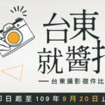 109「台東就醬拍」台東攝影徵件比賽