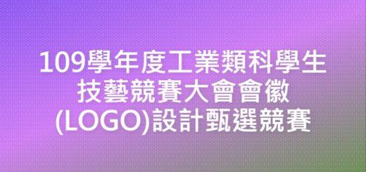 109學年度工業類科學生技藝競賽大會會徽(LOGO)設計甄選競賽