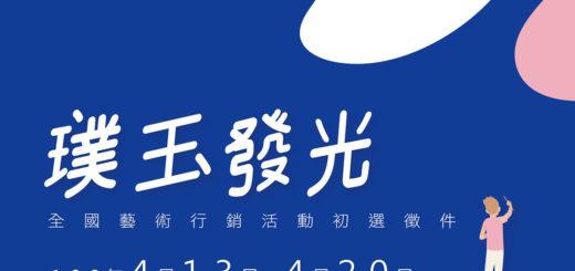 109年「璞玉發光」全國藝術行銷活動