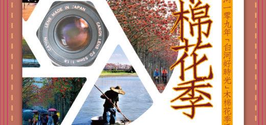 109年「白河好時光」木棉花季攝影比賽