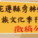 109年度「太魯閣族文化刊物製作出版計畫」第11期文案徵稿
