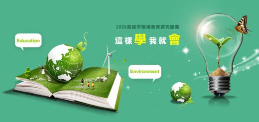 109年度「這樣學我就會」環境教育探究競賽