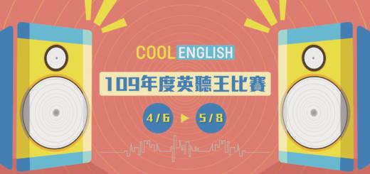 109年度「Cool English 英聽王」比賽