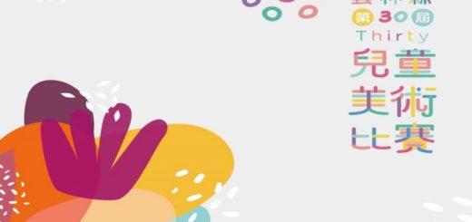 109年度雲林縣第三十屆兒童美術比賽