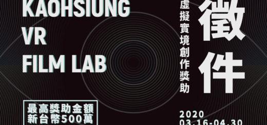 109年度高雄市電影館「VR FILM LAB」虛擬實境影像創作獎助(試辦)計畫