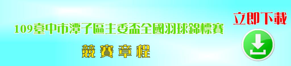 109年臺中市潭子區主委盃全國羽球錦標賽