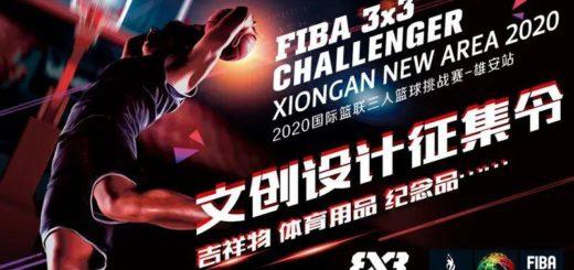 2020「中國.雄安」國際三人籃球挑戰賽.文創產品設計作品徵集