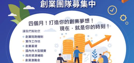 2020「創業夢想家CEO+計畫」創業團隊募集中