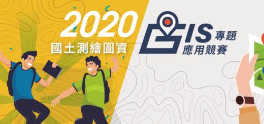 2020「國土測繪圖資GIS專題」應用競賽