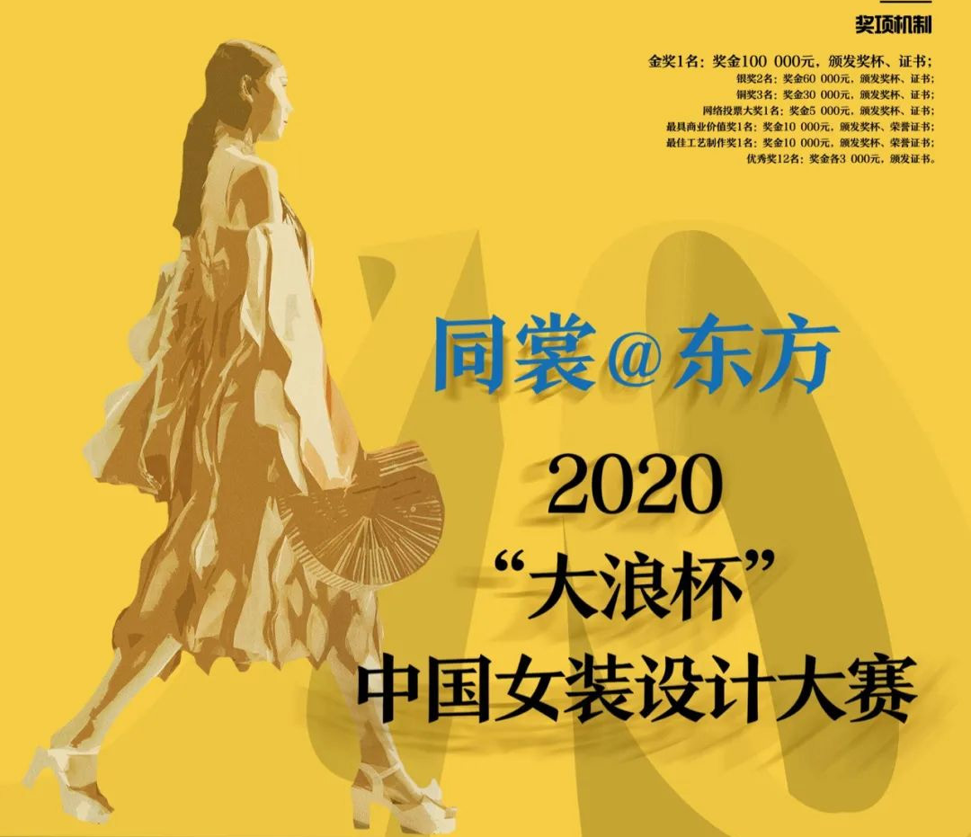 2020「大浪杯」中國女裝設計大賽