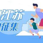 2020「奔跑江蘇」四分馬健身跑獎牌徵集
