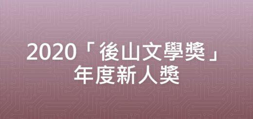 2020「後山文學獎」年度新人獎