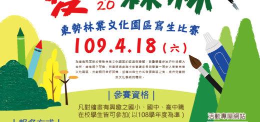 2020「愛.森林」東勢林業文化園區寫生比賽