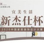 2020「新傑仕杯」中國家居裝飾品設計大賽