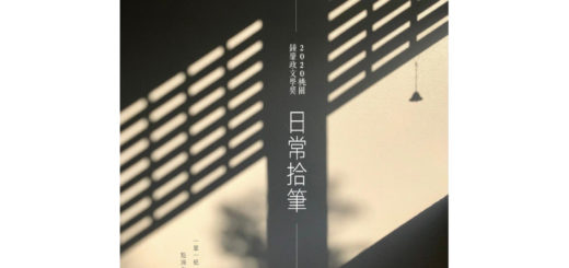 2020「日常拾筆」桃園鍾肇政文學獎