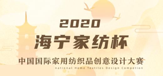 2020「海寧家紡杯」中國國際家用紡織品創意設計大賽