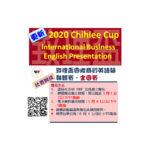 2020「致理盃」國際商貿英語簡報競賽