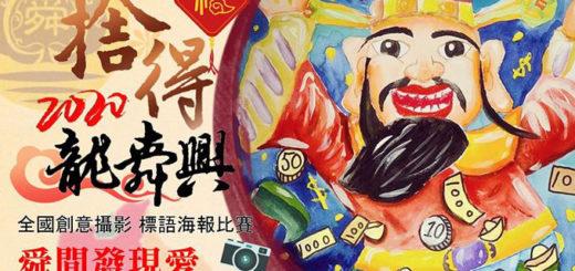 2020「舜間發現愛,興善攝光彩」廟會攝影與創意海報創作比賽