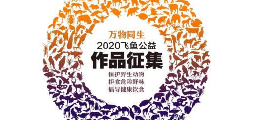 2020「萬物同生」飛魚國際公益創意作品徵集