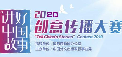 2020「講好中國故事」創意傳播大賽.中國抗疫故事徵集大賽
