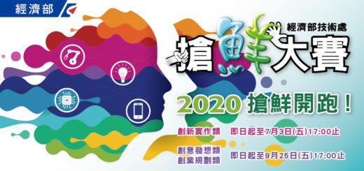 2020「Beyond Future」搶鮮大賽