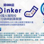 2020「Linker 無限可能」全國大專院校創意行銷與創業競賽