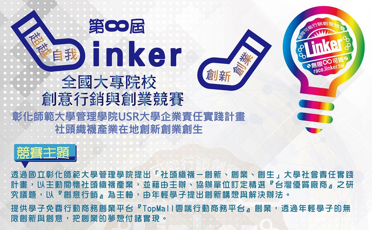 2020「Linker-無限可能」全國大專院校創意行銷與創業競賽